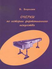 Бородин. Очерки по истории фортепианного искусства.