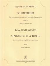 Патлаенко. Книгопев для валторны, английского рожка и фортепиано.