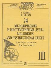 Клинг. 24 мелодических и инструктивных дуэта, выпуск 3.