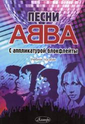 Песни ABBA с аппликатурой блокфлейты. Составитель Андреев.