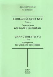 Боттезини. Большой дуэт №2. 1 часть. Переложение для альта и котрабаса