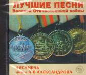 CD. Ансамбль Александрова. Лучшие песни Великой Отечественной войны. МКМ 98