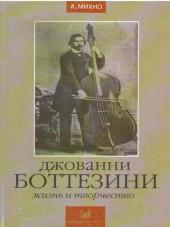 Михно. Джованни Боттезини. Жизнь и творчество.