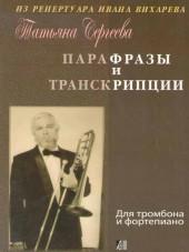 Сергеева. Парафразы и транскрипции для тромбона.