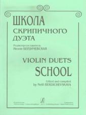 Бердичевская. Школа скрипичного дуэта.
