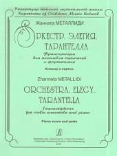 Металлиди. Оркестр. Элегия. Тарантелла для ансамбля скрипачей.