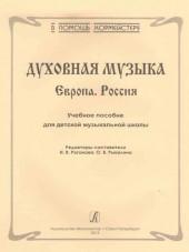 Духовная музыка. Европа. Россия. (Составитель Роганова).