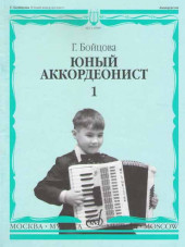 Бойцова. Юный аккордеонист, часть 1