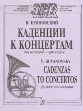 Буяновский. Каденции к концертам.