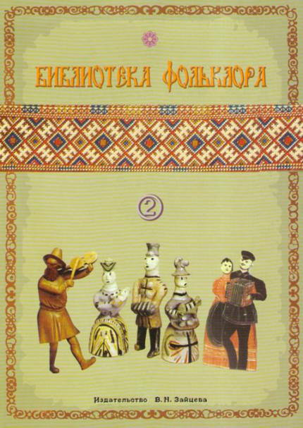 Библиотека фольклора. Выпуск 2 (Зайцев).