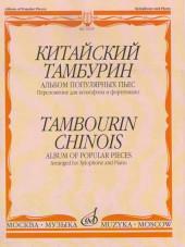 Китайский тамбурин. Альбом популярных пьес для ксилофона.
