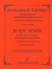 Волшебная флейта. Пьесы русские и зарубежные композиторы для флейты (гобоя)