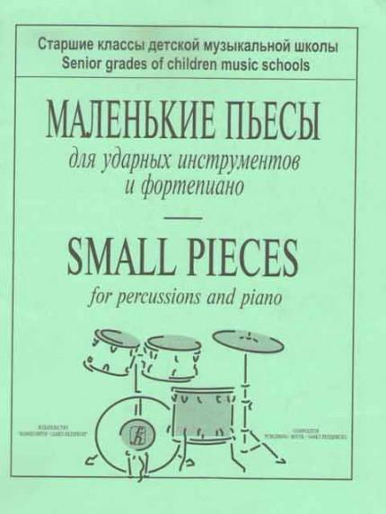 Ловецкий. Маленькие пьесы для ударных инструментов. Старшие классы.