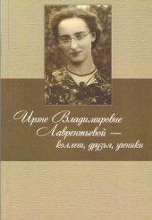 И.В.Лаврентьевой - коллеги,друзья, ученики. (Григорьева).