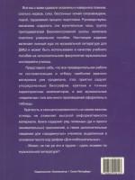 Столова, Кельх. Музыкальная литература. Экспресс-курс.