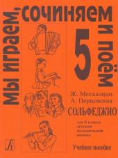 Металлиди, Перцовская. Мы играем, сочиняем и поем. Сольфеджио 5-й класс.