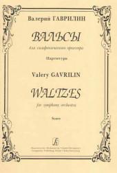 Гаврилин. Вальсы для симфонического оркестра. Партитура.