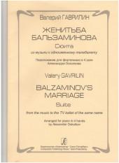 Гаврилин. Женитьба Бальзаминова. Сюита. Переложение для фортепиано в 4 руки