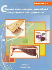 Васильев. Сборник пьес, этюдов, ансамблей для ударных инструментов.