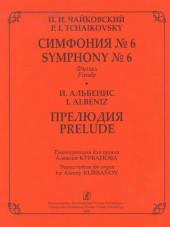 Чайковский. Симфония № 6 Финал. Альбенис.Прелюдия