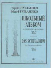Патлаенко. Школьный альбом для кларнета.