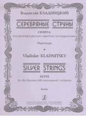 Кладницкий. Серебряные струны для оркестра русско-народных инструментов.