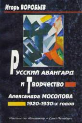 Воробьев. Русский авангард и творчество Мосолова
