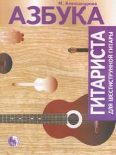 Александрова. Азбука гитариста.