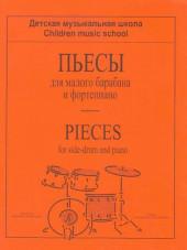 Эскин. Пьесы для малого барабана и фортепиано.