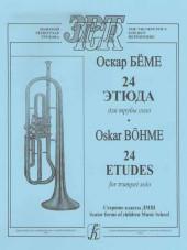 Бёме. 24 этюда для трубы соло.