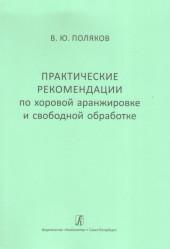 Поляков. Практические рекомендации по хоровой аранжировке и свободной обработке.