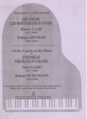 За роялем всей семьей. Ансамбли для фортепиано в 4 руки. Гаде, Шуман. Составитель Морено.