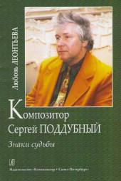 Леонтьева. Композитор С.Поддубный.