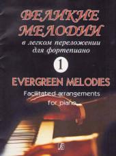 Великие мелодии для фортепиано, выпуск 1. Составитель Фиртич.