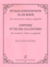 Екимов. Музыка композиторов 20-21веков для женского хора.