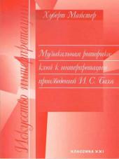 Майстер. Музыкальная риторика: ключ к интерпритации произведений И.С.Баха.