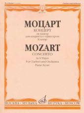 Моцарт. Концерт ля мажор для кларнета с оркестром