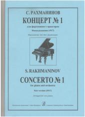 Рахманинов. Концерт № 1. Новая редакция (1917). Переложение для 2х фортепиано.