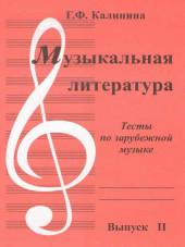Калинина. Музыкальная литература. Тесты по зарубежной музыке, выпуск 2.