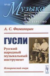 Фаминцын. Гусли. Русский народный музыкальный инструмент. Исторический очерк.