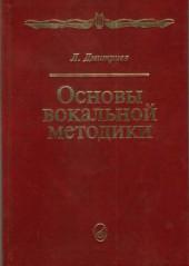 Дмитриев. Основы вокальной методики