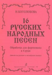 Боголюбова. 16 русских  народных  песен. Для фортепиано в 4 руки.