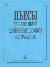 Пьесы для ансамбля деревянных духовых инструментов. Составитель Караев.