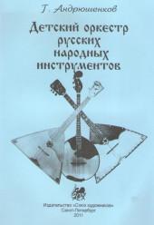 Андрюшенков. Детский оркестр русских народных инструментов.
