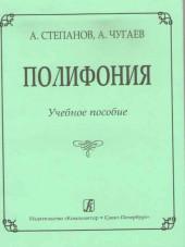 Степанов, Чугаев. Полифония.