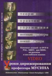 Фиалковский. Уроки дирижирования профессора Мусина (+ 2 dvd).