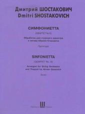 Шостакович. Симфониетта. Квартет № 8 для струнного оркестра