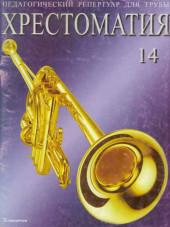 Гехт. Хрестоматия педагогического репертуара для трубы. Выпуск 14.