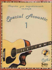 Special Acoustic-1. СА-1 (+ CD).