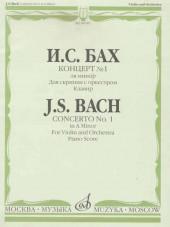 Бах. Концерт № 1 ля минор для скрипки с оркестром. Клавир.